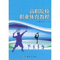 高职院校职业体育教程