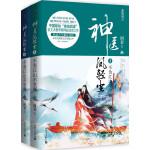 神医凤轻尘3不负江山不负卿(全2册)