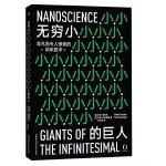 无穷小的巨人 非凡而令人惊奇的纳米技术(激动人心的纳米科学将使人类生活发生巨变。全彩高清图文呈现,看得清细节)
