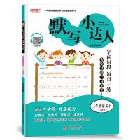 默写小达人 二年级语文(人教版)下(2021春)