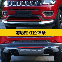 Jeep2017款指南者保险杠指南者改装前后保护杠装饰配件防撞杠包围