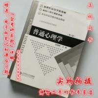 【旧书二手书8成新包邮】普通心理学 第四版 第4版 彭聃龄 北京师范大学出版 9787303002252【正版】