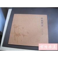 【旧书二手书85品】中茶普洱 /云南中茶 云南中茶