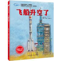 飞船升空了 向太空进发系列 中国载人航天科学绘本 6-8-10岁幼儿童天文类科普百科全书 揭秘宇宙认知图画书小学生启蒙