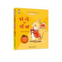 最小孩童书・最成长系列:这样做更好・好吃的项链(亲子共读彩绘注音版)