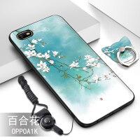 oppoa1k手机壳OPPOA1K保护套日韩个性创意硅胶防摔卡通男女新款潮