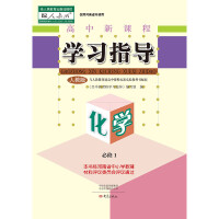 01201212(20秋)高中化学学习指导 (人教版) 必修1