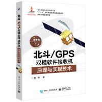 北斗/GPS双模软件接收机原理与实现技术