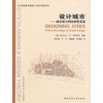 设计城市――城市设计的批判性导读