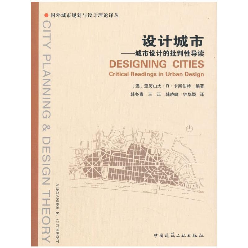 设计城市——城市设计的批判性导读