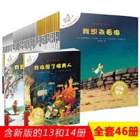 【正版包邮】不一样的卡梅拉 全套46册 第一二三四季3-6-7-8-9岁儿童绘本图画书小鸡卡梅拉 全套45册+赠送1册