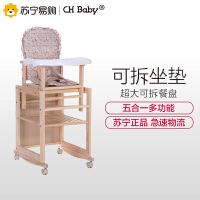CHBABY晨辉婴儿餐椅超轻便捷实木透气简易摇椅多功能婴儿餐椅801