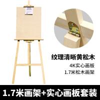 1.7米画板画架套装4开绘画写生素描4k画板支架式实木木制画架多功能油画架素描画架儿童美术画具