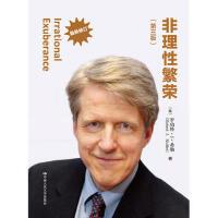非理性繁荣(第三版)罗伯特・J・希勒 李心丹 俞红海 陈莹 岑咏华 中国人民大学出版社