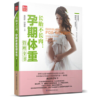 长胎不长肉:孕期体重管理全书(凤凰生活) 张钰仟 冯海波 江苏科学技术出版社 9787553717098