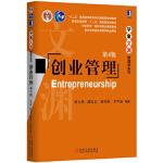 创业管理(第4版) 张玉利 薛红志 陈寒松 李华晶 机械工业出版社 9787111540991