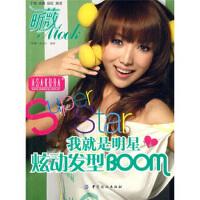 昕薇Mook 我就是明星:炫动发型BOOM 《昕薇》杂志社 中国纺织出版社 9787506449878