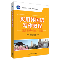 实用韩国语写作教程(18新)