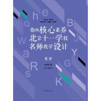 指向核心素养:北京十一学校名师教学设计(英语九年级下册 )