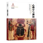 心理学与神话(神话学文库)