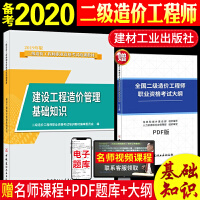 二级造价师考试教材2020 二级造价工程师2020教材 建设工程造价管理基础知识 二级造价教材 二级造价师2020 二级