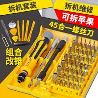 多功能螺丝刀套装十字小起子组合改锥苹果手机拆机电脑维修工具 n1e