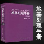 【官方正版】地基处理手册(第三版)[龚晓南] 中国建筑工业出版社