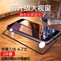 苹果7钢化膜iphone7plus全屏覆盖苹果8抗蓝光8plus手机贴膜高清七八半透明钻石膜4. 苹果7/8 全屏【原