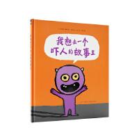《我想去一个吓人的故事里》 想把别人吓倒的小怪物,他自己害不害怕?读小库3-6岁