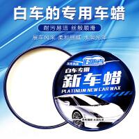 汽车蜡保养防护白色车新养护车用打蜡专用划痕修复去污上光腊
