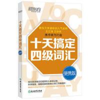 【二手书8成新】 十天搞定四级词汇:便携版 王江涛 王妙然 9787553644837