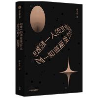 和唯一知道星星为什么会发光的人一起散步 蒋方舟新书 幻想小说集 书籍 9787515823829