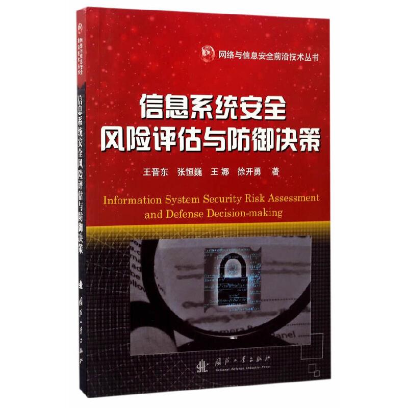 信息系统安全风险评估与防御决策