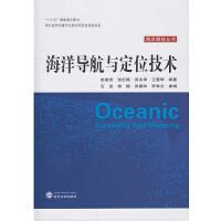 海洋导航与定位技术