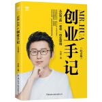 "Mr.Hua���I手�(�o念版)――��0到1的""老�A""���I思�S"