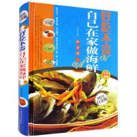 好吃不贵自己在家做海鲜 菜谱 家常菜 食谱 烹饪书籍 美食书家常菜食谱 书籍 学习养生菜的做法 麻辣鲜香炒海鲜