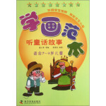 儿童绘画启蒙丛书 学画范本:听童话故事(适合7-9岁儿童)