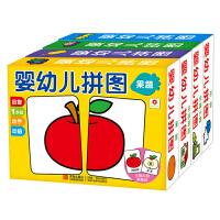 小红花 婴幼儿拼图1-4盒婴幼儿卡片全4册 0-1-2-3-5-6周岁儿童早教益智书 宝宝两岁男女孩左脑右脑开发专注力