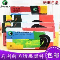 马利丙烯颜料 初学者手绘墙绘24色套装18 36色丙烯画炳稀颜料12ML
