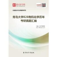 青岛大学828有机化学历年考研真题汇编-手机版_送网页版(ID:149458)