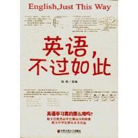 【二手旧书8成新】英语,不过如此 张纯 9787561745939 华东师范大学出版社