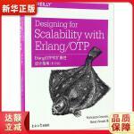 Erlan/OTP可扩展性设计指南 (英)弗朗西斯科・切萨里尼(Francesco Cesarini),(美)史蒂夫