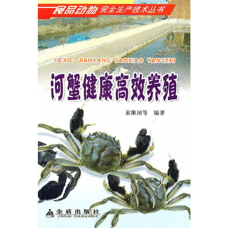 河蟹健康高效养殖