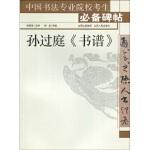 5折特惠 孙过庭《书谱》 中国书法专业院校考生必备碑帖