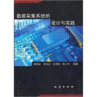 L正版数据采集系统的设计与实践 周振安 著 9787502826581 地震出版社