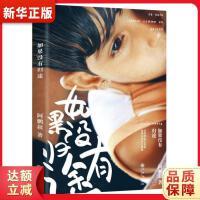 如果�]有�w途,九州出版社,9787510830549【新�A��店,正版�F�】