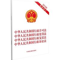 中华人民共和国行政许可法 行政处罚法 行政复议法 行政诉讼法(2019年最新修订)团购电话:4001066666转6