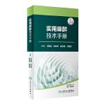 实用麻醉技术手册(配增值)