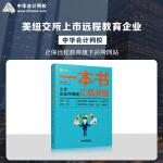 中华会计网校  财会讲堂 一本书读懂企业所得税汇算清缴