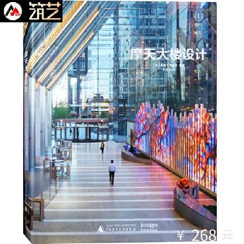 摩天大楼设计 美国GP盖特可建筑事务所 办公酒店商业综合体建筑设计书籍 英文版